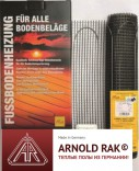 Нагревательный мат Arnold Rak 2,5 м2 | Теплый пол под плитку Standart